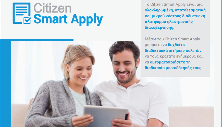 Citizen Smart Apply